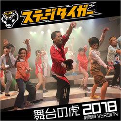 舞台の虎2018ジャケット2.jpg