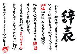 mackey_zihyo.jpg