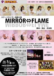 mirror_matsu_B5_2.jpg