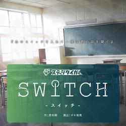 switch_fxs1.jpg