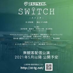 switch_fxs2.jpg